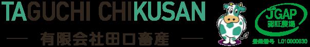 田口畜産ロゴ
