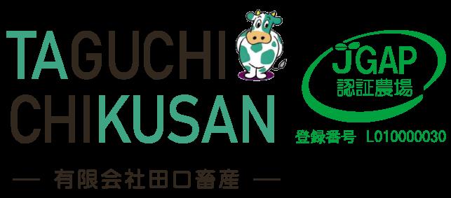 北海道十勝・幕別町のギガファーム「田口畜産」