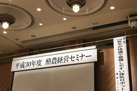 セミナーに参加しました。