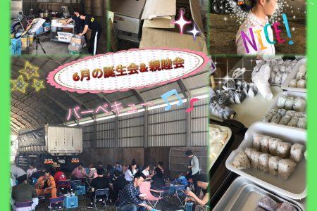 6月誕生会★親睦会開催