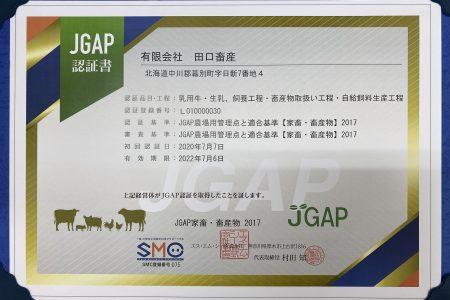 JGAP認証されました‼