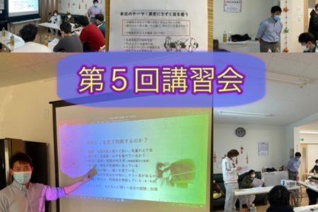 第5回講習会開催★