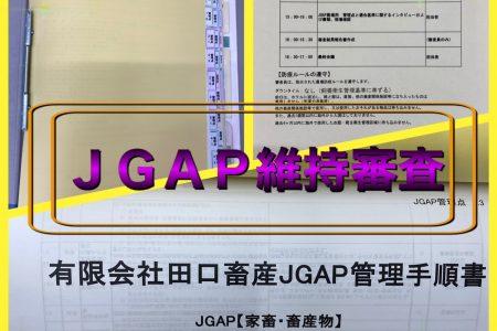 JGAP維持審査が行われました★